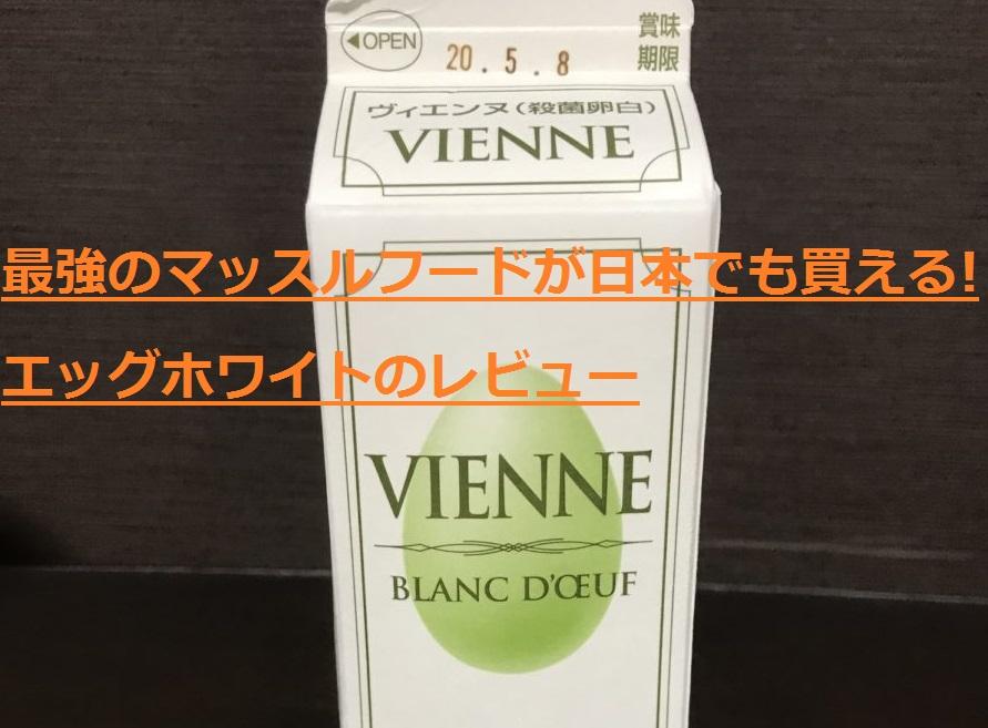 最強のマッスルフードが日本でも買える!エッグホワイトのレビュー