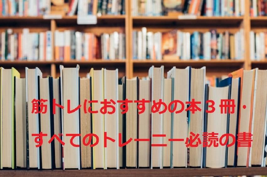 【厳選】筋トレにおすすめ本3冊・すべてのトレーニー必読の書